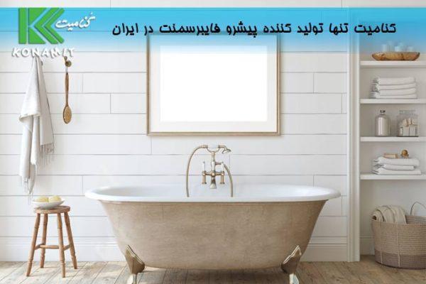 استفاده از فایبر سمنت برد در دستشویی و حمام . تمای فایبر سمنت برد