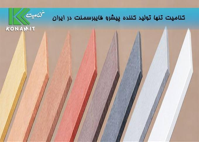 فایبر سمنت برد چه رنگ هایی دارد؟
