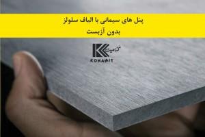 فایبرسمنت برد ایرانی