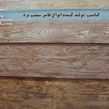 تولید فایبرسمنت طرح چوب با انعطاف پذیری بالا