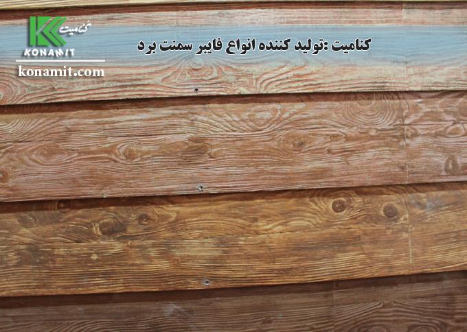 فایبر سمنت طرح چوب