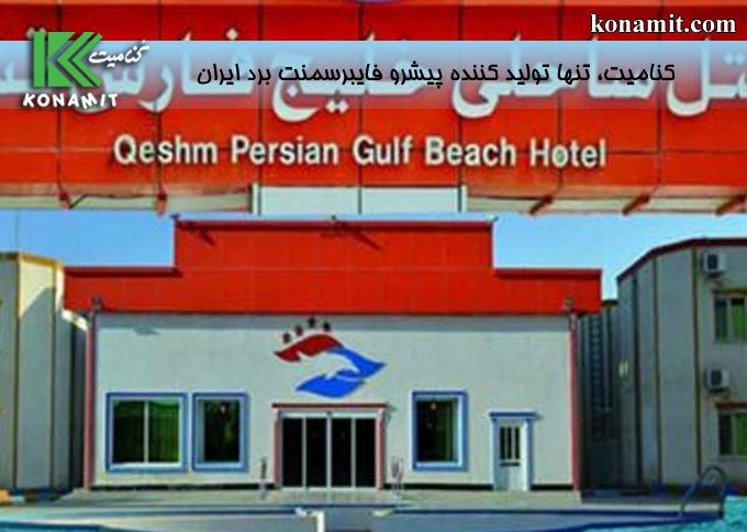 مزایای استفاده از فایبرسمنت برد برای نمای خانه های اطراف خلیج فارس