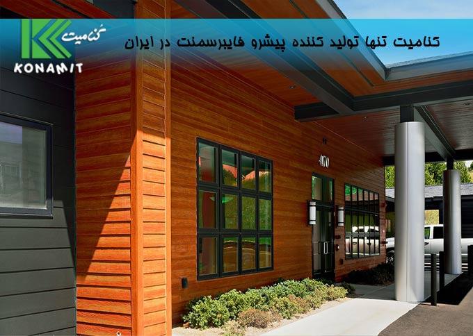 7 ایده طراحی نمای ساختمان با فایبر سمنت