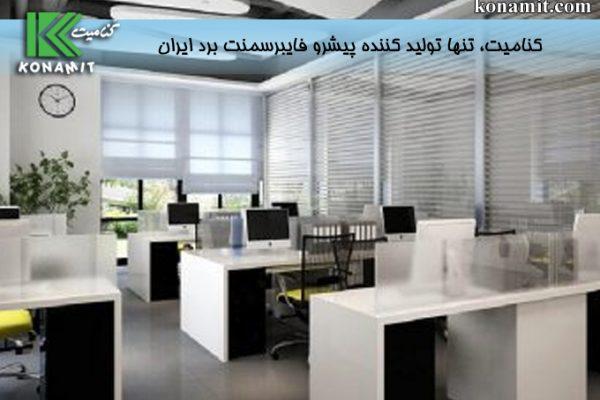 استفاده از فایبر سمنت برد در محیط های خاص