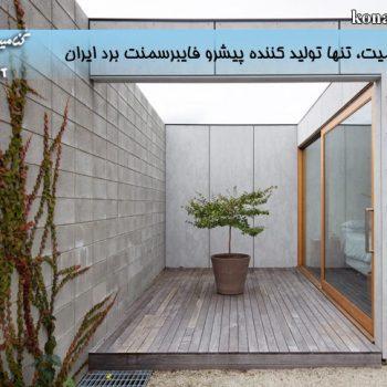 استفاده از فایبر سمنت در معماری و طراحی داخلی