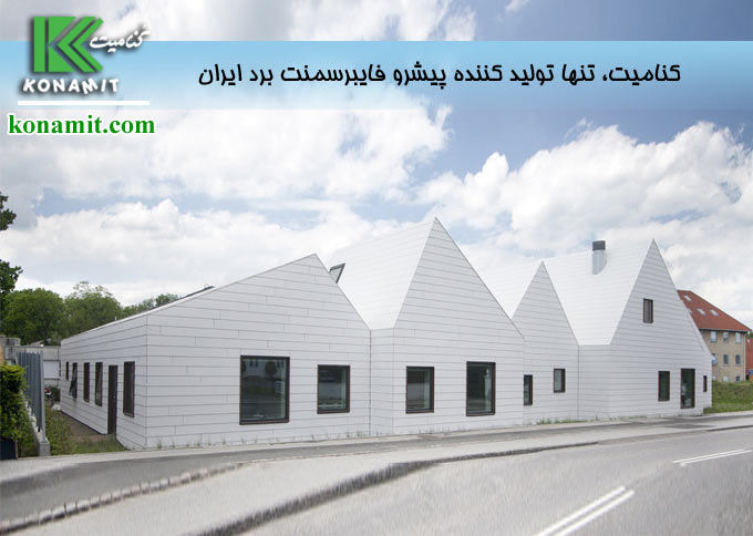 فایبرسمنت ارزانترین نمای ساختمان