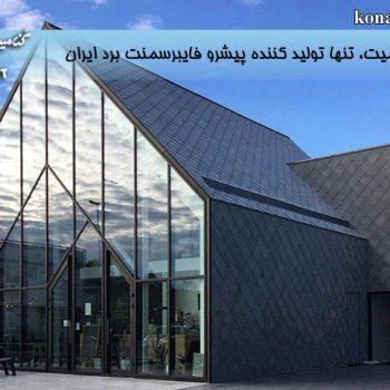 چگونه نمای ساختمان خود را زیبا تر کنیم؟